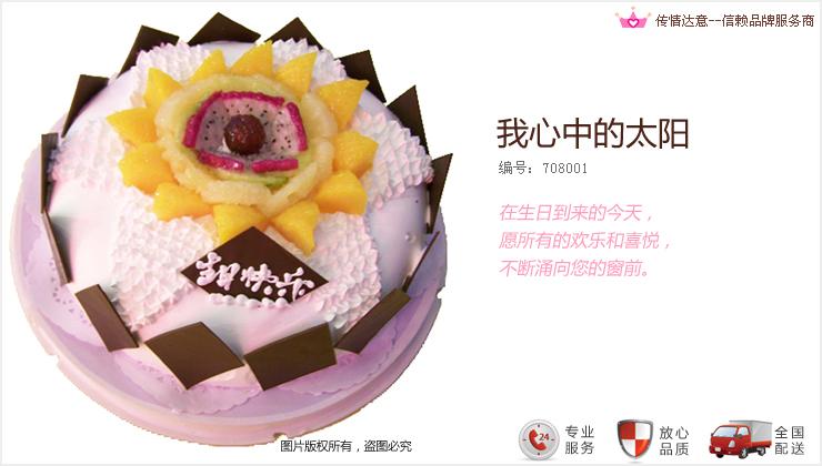 [材 料]:圆形鲜奶水果蛋糕,巧克力插片围成一圈  [包 装]:购买蛋糕
