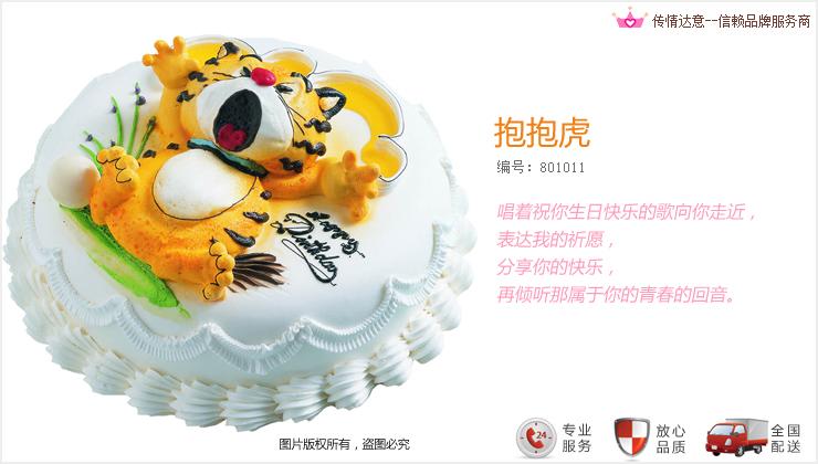 [材 料]:圆形奶油蛋糕,一只可爱小老虎.