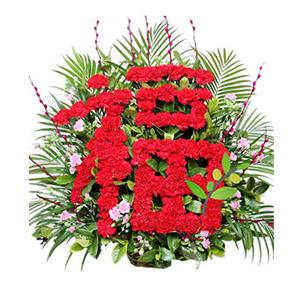 """鲜花/福如东海:80支红色康乃馨插成""""福""""字 包 装:花篮"""