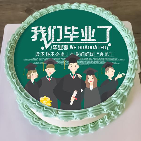 蛋糕/感谢时光:美味鲜奶,数码打印可食用糯米纸 祝 愿:聚是一团火